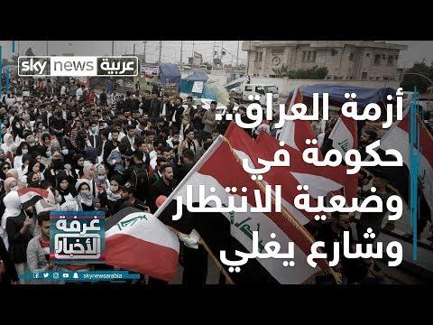 أزمة العراق.. حكومة في وضعية الانتظار وشارع يغلي  - نشر قبل 10 ساعة