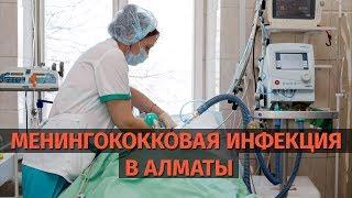 Менингит в Алматы, как лечить и что делать?
