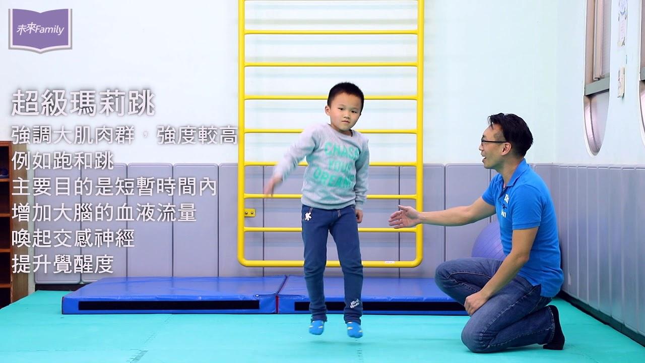 未來Family34期封面故事─研究證實:運動有效提升專注力 - YouTube