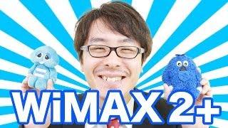 【これを見ればわかる!】WiMAX2+がやってきた! / Wi-Fi WALKER WiMAX2+ HWD14