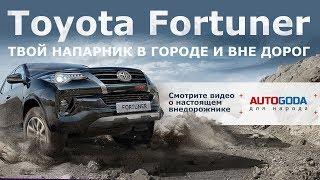 Toyota Fortuner 2 поколение - тест драйв.  Тест внедорожника 4x4 Тойота Фортунер 2018...