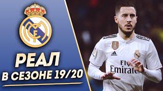 каким будет Реал Мадрид в сезоне 2019/20