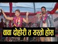 वावा यस्तो पो होस दोहोरी Live Dohari Sunil Thapa & Bhumika Giri