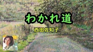 わかれ道 宴 西田佐知子.
