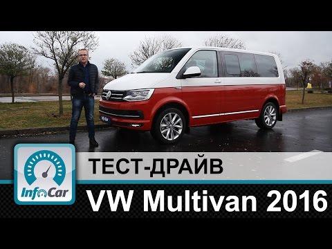 Volkswagen Multivan T6 2016 - тест-драйв InfoCar.ua (Мультиван)