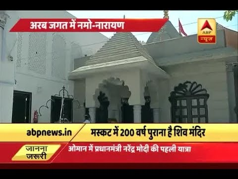 PM Modi to visit Shiv Mandir in Oman today