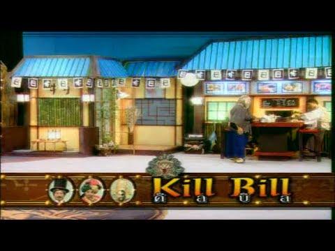 ละคร 3 ช่า | Kill Bill (2547)