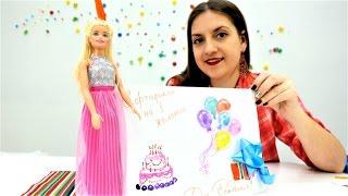 Барби готовит сюрприз для Кена на день рождения