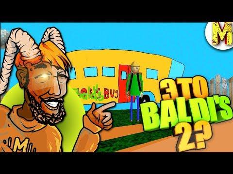 BALDI 2 ТЕПЕРЬ В ЛЕСУ НОВЫЙ БАЛДИ Baldi's Basics Camping ПОПРОБУЙ ВЫЖИТЬ В ЛЕСУ