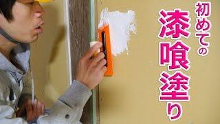 初めての漆喰塗り!古民家改造 thumbnail