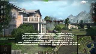 Обзор нерфа и апа танков в патче 0 8 11