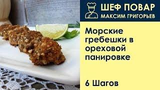 Морские гребешки в ореховой панировке . Рецепт от шеф повара Максима Григорьева
