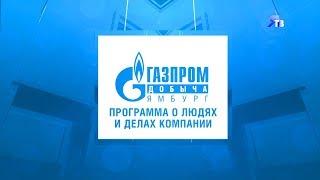 10.12.2018 Программа ЯТВ о людях и делах компании «Газпром добыча Ямбург»