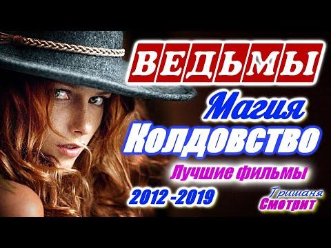 Ведьмы. 21 Фильм про ведьм. Колдовство. Магия. Волшебство. Лучшие фильмы с 2012 по 2019 год.