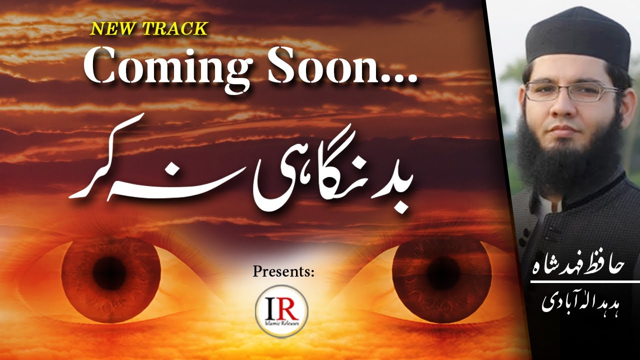 Coming Soon | Bad Nigahi Na Kar | New Track | Hafiz Fahad Shah | Islamic Releases