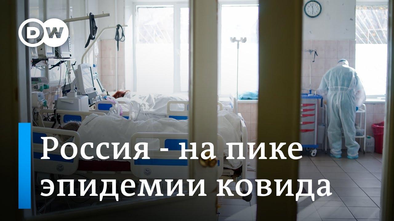 Ситуация на самом деле очень страшная что происходит с коронавирусом в России