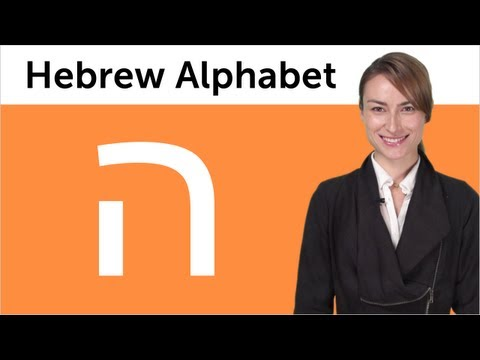 Learn To Write The Hebrew Alphabet Letters