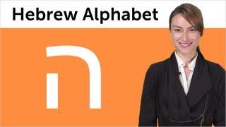 Learn Hebrew Writing - Hebrew Alphabet Made Easy: Hei