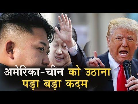 North Korea के परीक्षण के बाद America-China को उठाना पड़ा ये कदम, किया मजबूर