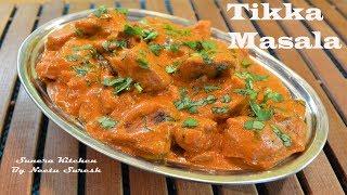 Chicken Tikka Masala  | Restaurant Style Recipe Tikka Masala |  Neetu Suresh