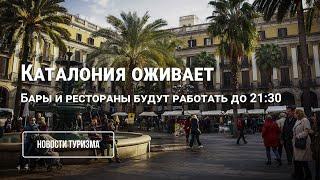 Барселона и вся Каталония вновь открывают бары и рестораны, хорошие новости из Испании