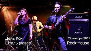 Download День Кси  - Штиль (live, cover) Mp3 and Videos