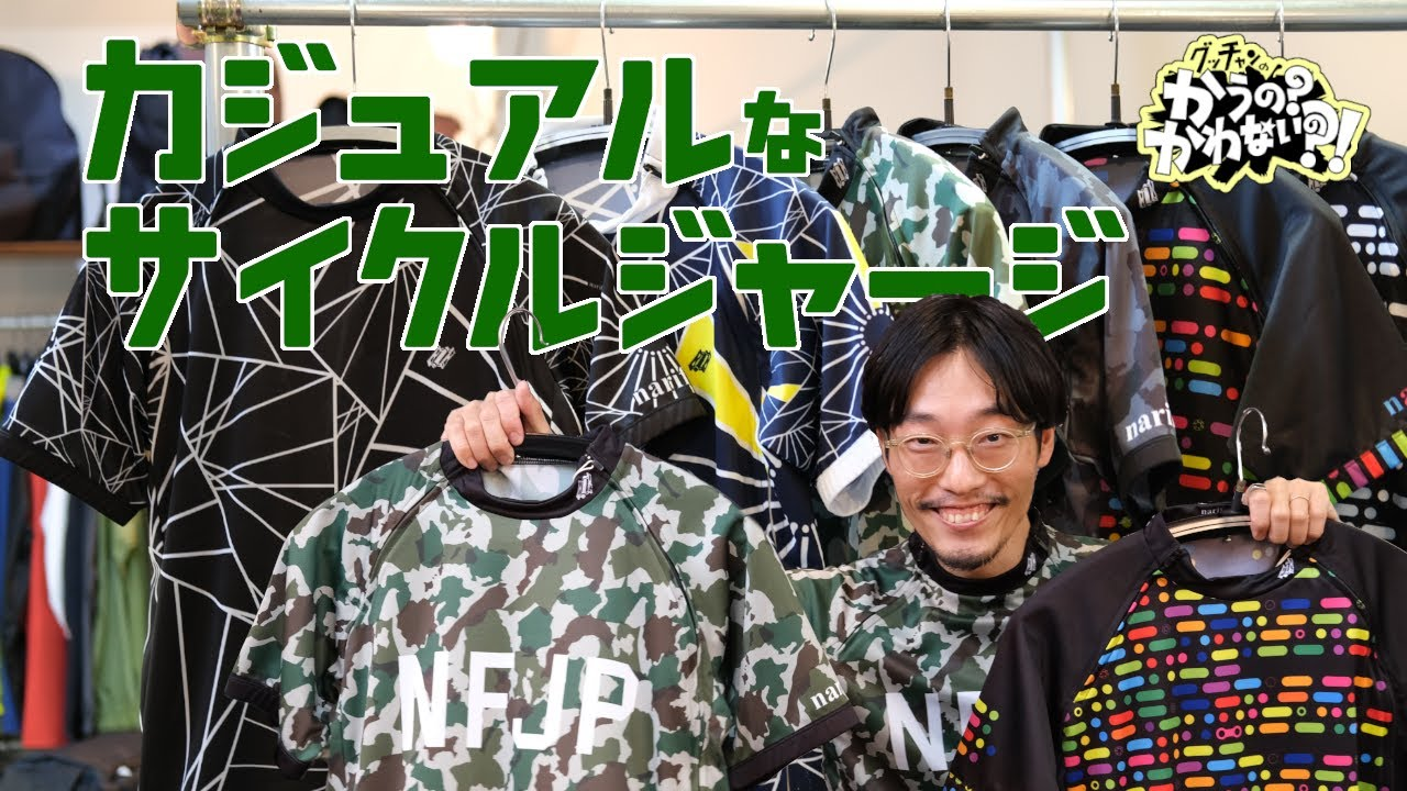 【narifuri】迷ったらこれ!カジュアルなサイクルジャージの大本命!!
