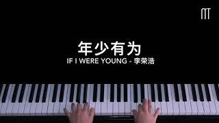 李荣浩 - 年少有为 钢琴抒情版 If I Were Young Piano Cover