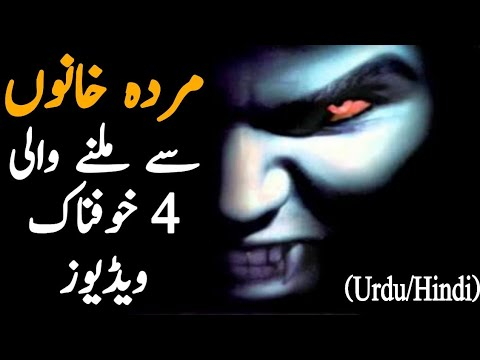 murda-khanon-sy-milny-wali-4-khofnak-videos-(urdu/hindi)-||-#abdullah_production