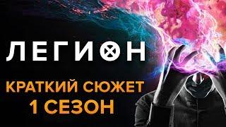 ЛЕГИОН - 1 СЕЗОН - КРАТКИЙ СЮЖЕТ