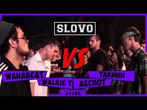 SLOVO | АРХИВ - Wahabeat x Walkie T vs Деспот х Такини