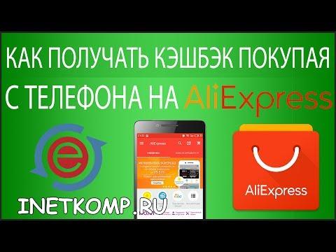 Кэшбэк алиэкспресс как пользоваться в мобильном приложении видео