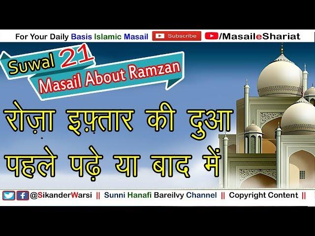 Roza Iftar Ki Dua Kab Padhe Khane Se Pehle Ya Bad    ???? ????? ?? ??? ?? ????