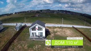видео Современные модульные дома с инженерными системами