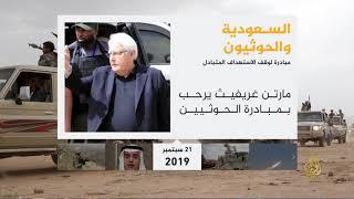 🇾🇪 🇸🇦 مقابل وقف قصف اليمن.. الحوثيون يعلنون مبادرة لوقف قصف الأراضي السعودية