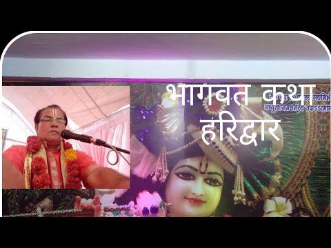 Sampurna Bhagwat Katha Part 1 By ARVIND DUBEY JI MAHARAJ