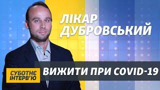 Лікар Дубровський: «Коронавірус – це надовго. Але він ослабне»