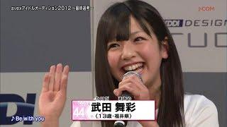 avex iDOL Audition 2012 オーディション最終選考 ダイジェストと楽屋裏...