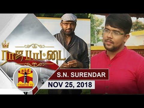 (25/11/18) Rajapattai : மோகனின் குரல் ரகசியம் !  பின்னணிப் பாடகர் எஸ்.என்.சுரேந்தர்| Thanthi TV