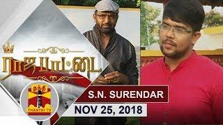 Rajapattai 25-11-2018 Thanthi tv Show