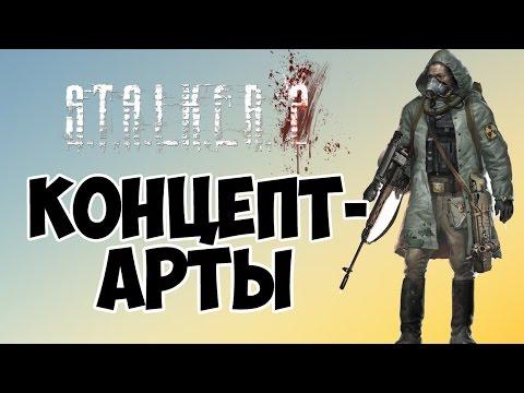 STALKER - Новый сталкер