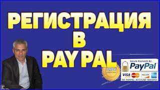 видео Что такое система PayPal?