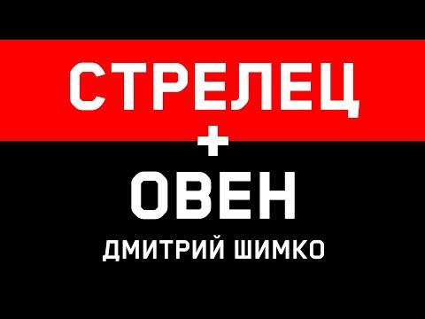 ОВЕН+СТРЕЛЕЦ - Совместимость - Астротиполог Дмитрий Шимко
