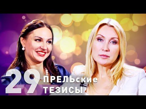 """#29 """"ПРЕЛЬские тезисы"""": актриса Светлана Галка"""