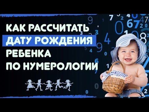 Как расчитать дату рождения ребенка по нумерологии