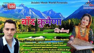 Band kumaina !! Latest garhwali song 2018 !! Deepak kandari