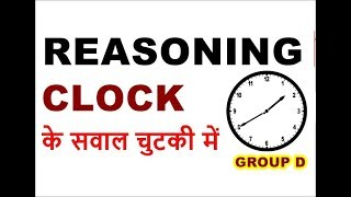 7.30 PM CLASS TIME ||CLOCK reasoning TRICKS in HINDI FOR RRB GROUP D 2018