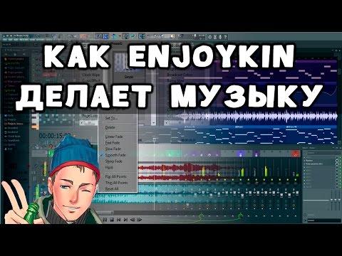 Как Enjoykin делает музыку. Подробный урок.
