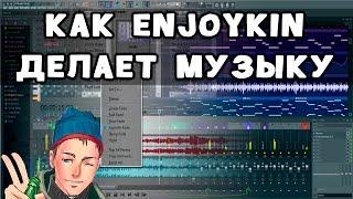 Как Enjoykin делает музыку. Подробный урок.(Расскажу как сделать видео в стиле Enjoykin от А до Я . Используются программы FL Studio 12 и Sony Vegas Pro 13. Законченный..., 2016-01-22T21:47:55.000Z)