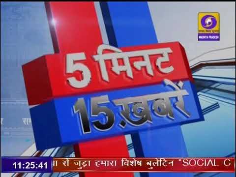 5 MIN 15 KHABREN 14 May 2019 । 5 मिनट 15 खबरें । DD NEWS MP।